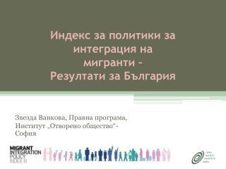 Индекс  за политики за интеграция на  мигранти  –  Резултати за България