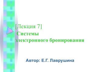 [Лекция  7 ] Системы  электронного бронирования