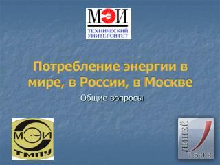 Потребление энергии в мире, в России, в Москве