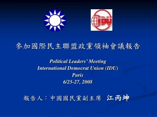 參加國際民主聯盟政黨領袖會議報告 Political Leaders' Meeting International Democrat Union (IDU) Paris 6/25-27, 2008