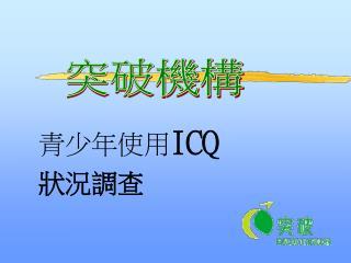 青少年使用 ICQ 狀況調查