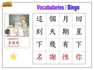 Vocabularies / Bingo