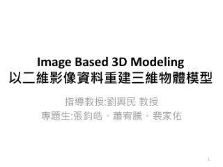 Image Based 3D  Modeling 以二維影像資料重建三維物體模型