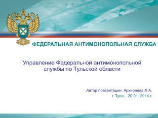 Управление Федеральной антимонопольной службы по Тульской области