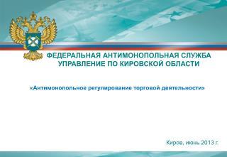 Киров, июнь 2013 г.