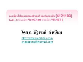4121103 Lec04 : [  FlowChart  VB ]