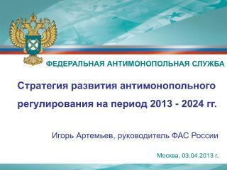 Стратегия развития антимонопольного регулирования на период 2013 - 2024 гг.