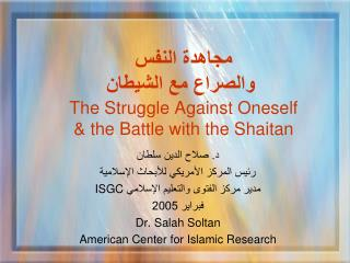 مجاهدة النفس  والصراع مع الشيطان The Struggle Against Oneself  & the Battle with the Shaitan