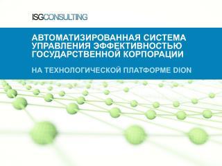 Автоматизированная Система управления эффективностью государственной корпорации
