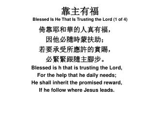 靠主有福 Blessed Is He That Is Trusting the Lord (1 of 4)