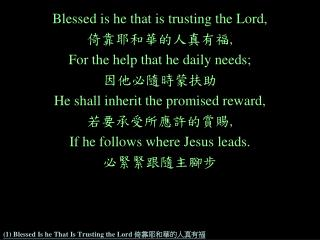 (1) Blessed Is he That Is Trusting the Lord  倚靠耶和華的人真有福