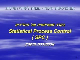 אוניברסיטת חיפה - מגמת לימודי האיכות