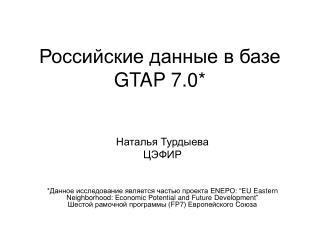 Российские данные в базе  GTAP 7.0*