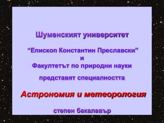 СРОК НА ОБУЧЕНИЕ -  4 ГОДИНИ