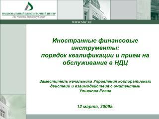 Два аспекта деятельности НДЦ по иностранным финансовым инструментам