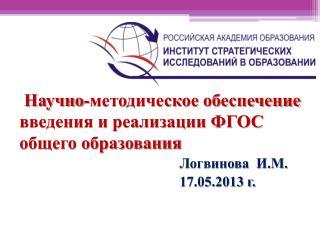 Научно-методическое обеспечение введения и реализации ФГОС  общего образования  Логвинова   И.М.