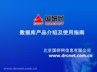 北京国研网信息有限公司 drcnet