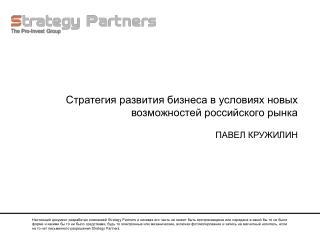 Стратегия развития бизнеса в условиях новых возможностей российского рынка ПАВЕЛ КРУЖИЛИН