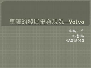 車廠的發展史與現況─ Volvo