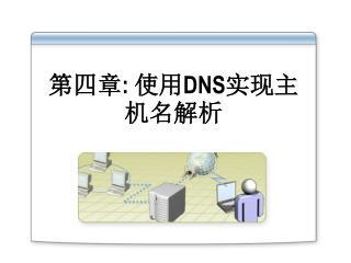 第四章 :  使用 DNS 实现主机名解析