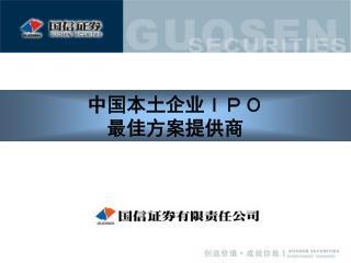 中国本土企业IPO 最佳方案提供商