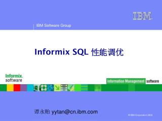 Informix SQL  性能调优