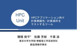 HPC アプリケーション向け 計算網羅性  /  計算順序を テスト するツール