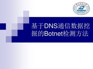 基于 DNS 通信数据挖掘的 Botnet 检测方法