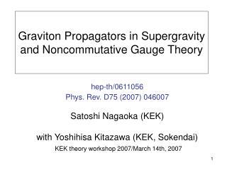 Graviton Propagators in Supergravity and Noncommutative Gauge Theory