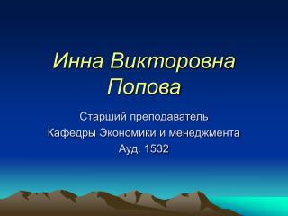 Инна Викторовна Попова