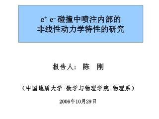报告人 : 陈  刚 (中国地质大学 数学与物理学院 物理系) 2 006 年 10 月 29 日