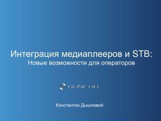 Интеграция медиаплееров и  STB: Новые возможности для операторов