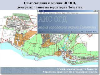 Опыт создания и ведения ИСОГД,  дежурных планов на территории Тольятти.