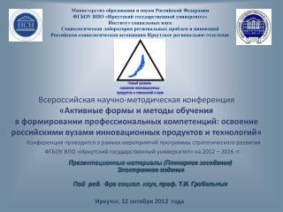 Конференция проводится в рамках мероприятий программы стратегического развития