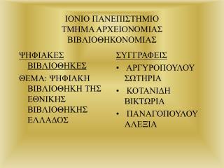 ΙΟΝΙΟ ΠΑΝΕΠΙΣΤΗΜΙΟ  ΤΜΗΜΑ ΑΡΧΕΙΟΝΟΜΙΑΣ ΒΙΒΛΙΟΘΗΚΟΝΟΜΙΑΣ