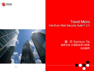 Trend Micro InterScan Web Security Suite ™  2.5