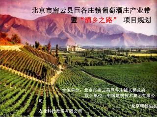 北京市密云县巨各庄镇葡萄酒庄产业带