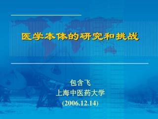 包含飞   上海中医药大学 (2006.12.14)