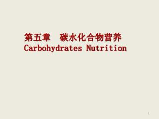 第五章  碳水化合物营养 Carbohydrates Nutrition