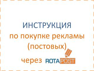 ИНСТРУКЦИЯ по покупке рекламы (постовых)