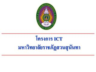 โครงการ  ICT  มหาวิทยาลัยราชภัฏสวนสุนันทา