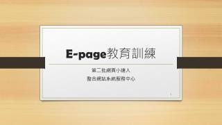 E-page 教育訓練