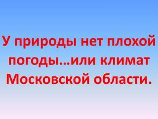 У природы нет плохой погоды…или климат Московской области.