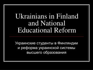 Ukrainians in Finland and National Educational Reform