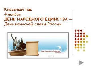 Классный час 4 ноября  ДЕНЬ НАРОДНОГО ЕДИНСТВА — День воинской славы России