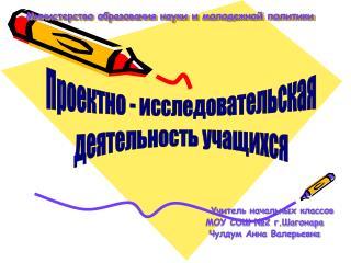 Министерство образования науки и молодежной политики