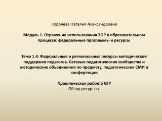 Королёва Наталия Александровна