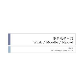 ?????? Wink / Moodle / Reload