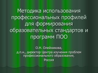 О.Н. Олейникова,  д.п.н., директор Центра изучения проблем профессионального образования,  Россия