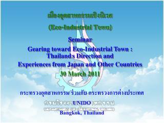 กระทรวงอุตสาหกรรม ร่วมกับ กระทรวงการต่างประเทศ UNIDO Bangkok, Thailand